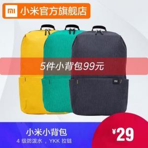 小米双肩包米家小背包*5件99元(合19.8元/件)