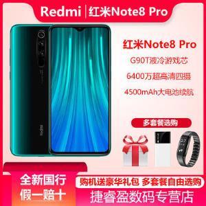 小米红米Note8Pro全网通6400万超广角四摄全面屏小米红米游戏手机1265元