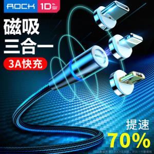 ROCK磁吸数据线苹果/安卓/Type-c三合一快充一拖三磁铁强磁力充电线iPhone11Pro/max/XS/XR小米华为车载29.9元