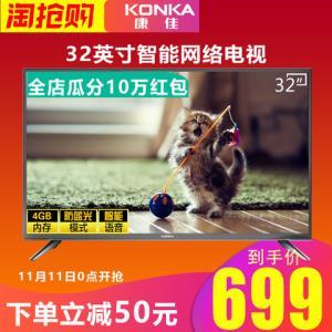 LED32S2康佳32英寸高清智能网络老人家用平板彩小液晶电视机4240689元