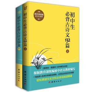 初中生必背古诗文132篇套装全二册七年级八年级九年级全国通用教育部统编初中语文教材*4件 83.8元(合20.95元/件)