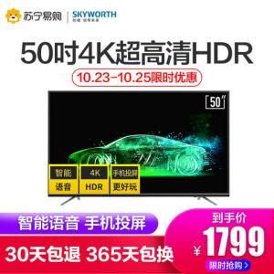 Skyworth/创维50M950英寸彩电4K超高清智能WIFI平板液晶电视机551599元