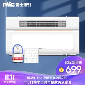 雷士智能轻触风暖浴霸双电机横摆叶LED照明数显干燥小夜灯浴室暖风机取暖器适用集成吊顶 749元