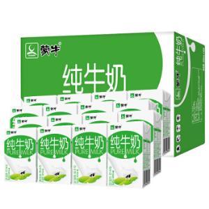 蒙牛纯牛奶PUREMILK250ml*16盒+得力小号七巧板 31.9元(换购购)