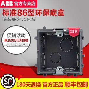 ABB暗盒底盒墙壁开关插座布线盒86型通用暗装底盒AU565可拼接35只装(单只2元包邮)74.65元(需用券)
