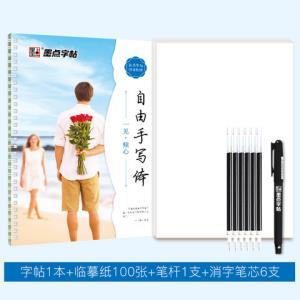 墨点文艺古风钢笔行楷字帖 9.9元(需用券)