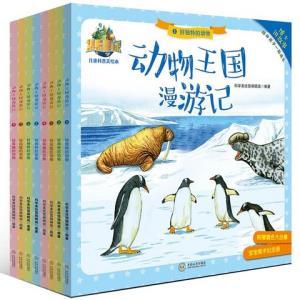 《动物王国漫游记》(全8册)赠涂色本