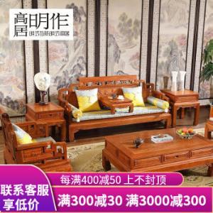 高居明作红木家具沙发实木明清古典中式明式客厅沙发厚重雕花卷书113版 69100元(需用券)