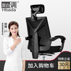 Hbada黑白调HDNY132BS龙脊元素设计电竞椅黑色舒适款旋转升降扶手 299元包邮
