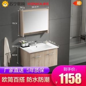 康佳KONKA北约简约现代大容量简洁浴室柜多层实木防水浴室柜组合实木浴室柜卫生间洗漱台柜组合 1098元