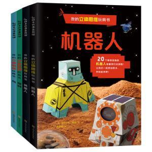 《我的立体思维玩具书》(共4册)+凑单品