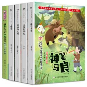 有声伴读正版全套5册神笔马良二年级下册注音版故事书