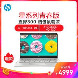 惠普(hp)星系列青春版15s-du1011TX轻薄本笔记本电脑(i7-10510U8G512SSDPCIESSDMX1302G银色)4799元