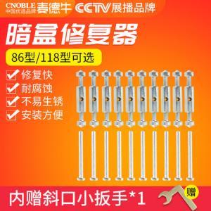 暗盒修复器通用86型118型暗盒修补器开关插座面板底盒修补救撑杆9.5元包邮(需用券)
