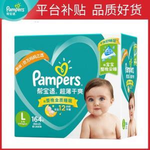 帮宝适婴儿纸尿裤L164/XL128/M192179元包邮