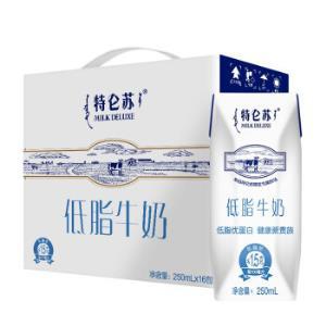 蒙牛特仑苏低脂牛奶250ml*16礼盒装    55元