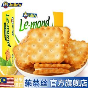 马来西亚进口饼干咸零食juli礼盒装648g好吃的饼干早餐乳酪夹心饼干648g*3件90.76元(合30.25元/件)