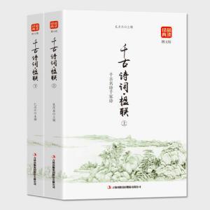 《千古诗词楹联》全2册译文注释赏析