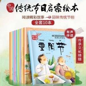 全套10册正版中国传统节日故事绘本系列