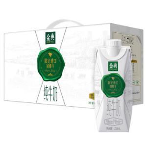 伊利金典娟姗纯牛奶250ml*12盒/箱(礼盒装) 98.8元