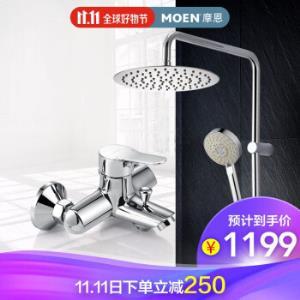 摩恩(MOEN)淋浴花洒套装全铜龙头+5功能手持喷头+250mm不锈钢顶喷1169元