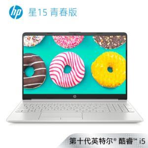 惠普(HP)星15青春版15.6英寸轻薄窄边框笔记本电脑(i5-10210U8G512GSSDMX1302GFHDIPS)闪耀银4299元