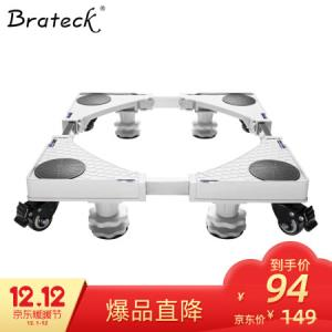 Brateck洗衣机底座冰箱底座垫高支架滚筒洗衣机托架立式空调移动架子通用海尔小天鹅TCL西门子美的W379元