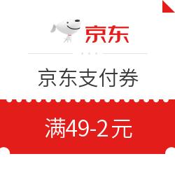 京东免费领满49-2元支付券 亲测到账