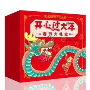 京东PLUS会员:《开心过大年》春节大礼盒2020年鼠年新版凑单低至40.5元