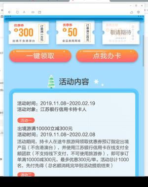 江苏银行X途牛 全品300-50券
