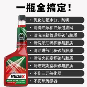 英国进口REDEX汽油燃油宝汽车清除积碳添加剂燃油系统清洁剂正品 159.1元