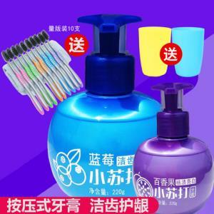 【送牙刷杯子】家庭装小苏打美白按压式液体牙膏220g去牙黄去口臭
