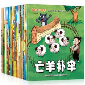 中华成语故事大全20册注音版