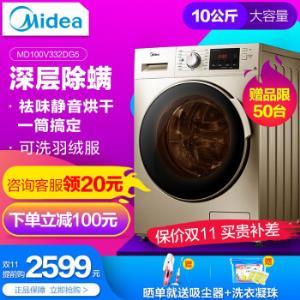 美的(Midea)洗衣机滚筒洗烘一体带烘干静音变频10公斤大容量祛味空气洗MD100V332DG5深层除螨