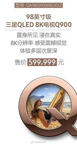 三星Q90098英寸OLED8K分辨率电视直降37万,再返49999元购物卡599999元