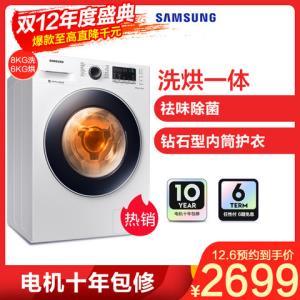 三星WD80M4473JW/SC8kg公斤滚筒洗衣机洗烘一体干衣机DD变频静音电机2699元