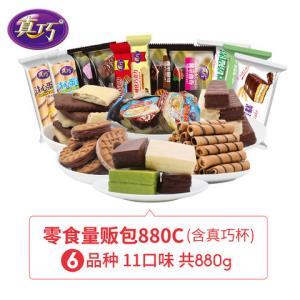 真巧零食量贩包混装好吃的食品组合一箱吃货网红小吃批发整箱29.9元