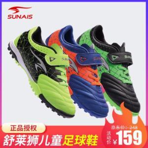 Sunais/舒莱狮儿童专用足球鞋825218 99元(需用券)
