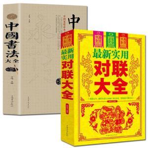 《中华对联大全集+书法大全》2册