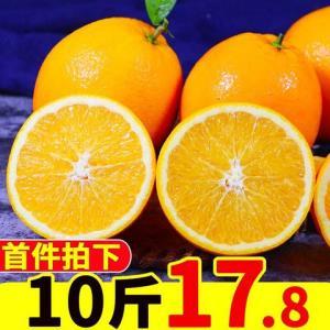 橙子新鲜脐橙水果当季一整箱10斤孕妇冰糖橙手剥橙柑橘甜橙果冻橙14.8元