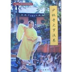 《中国嵩山少林寺武功传世秘笈:少林寺大罗汉拳》