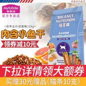 麦富迪成猫粮10kg全价鱼味佰萃通用流浪猫英美短猫主粮20斤包邮96.1元