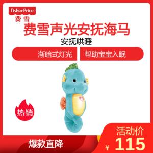 FisherPrice费雪-声光安抚海马-蓝色0-6个月毛绒公仔婴幼儿童宝宝玩具男孩女孩20-30cmDGH82 59元