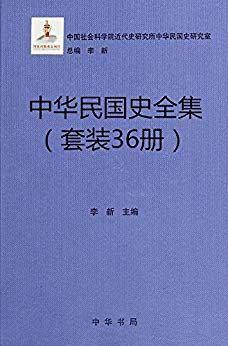 中华民国史全集(36册套装)(中华书局出品)Kindle电子书 169.99元