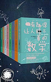 Kindle版有趣得让人睡不着的科普系列(套装共8册) 16.99元