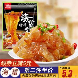 阿尔帝海蜇丝海蜇皮即食凉拌270g*3袋装 14.8元包邮(需用券)