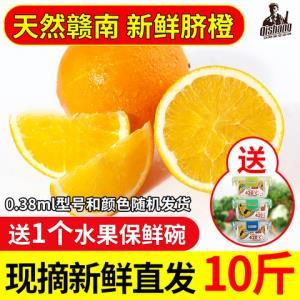 一斤包邮当季赣南脐橙现摘新鲜水果橙子特级蜜甜柑橘冰糖橘子果冻橙手剥橙5.88元(需用券)