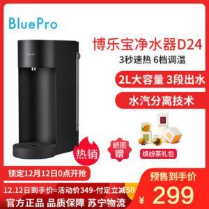 BluePro博乐宝即热式台式饮水机D24 299元