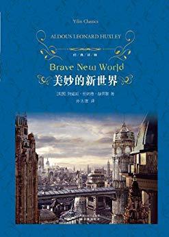 美妙的新世界(经典译林) 0.99元