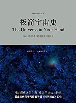极简宇宙史(文科生也可以掌握的宇宙学知识,让你更加自信地看懂硬科幻!)kindle版 3.99元